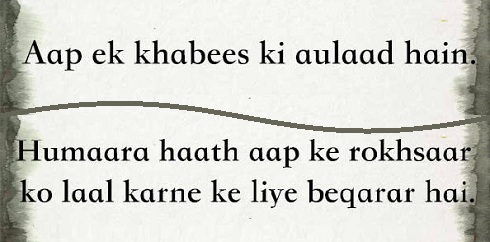 Here are the Urdu sentences that can be used if you Wanna Insult Someone.