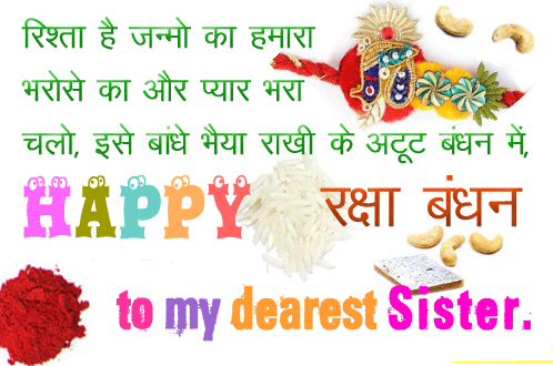 Raksha Bandhan messages hindi