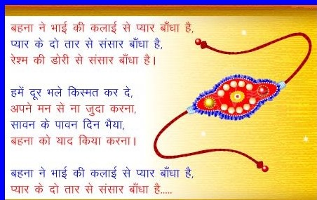 rakhi hindi messages